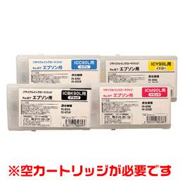 ICBK90L/ICC90L/ICM90L/ICY90L リサイクルインク