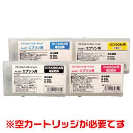 ICBK90M/ICC90M/ICM90M/ICY90M リサイクルインク