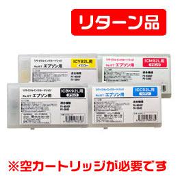 ICBK92L/ICC92L/ICM92L/ICY92L リサイクルインク