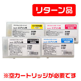 ICBK92M/ICBK92M/ICM92M/ICY92M リサイクルインク
