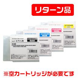 ICBK93M/ICC93M/ICM93M/ICY93M リサイクルインク