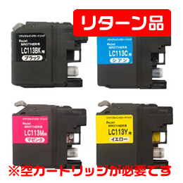 LC113BK/LC113C/LC113M/LC113Y リサイクルインク