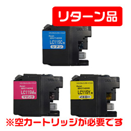 LC119BK/LC117BK/LC115C/LC115M/LC115Y リサイクルインク
