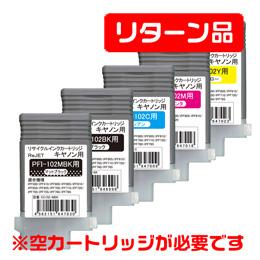 PFI-102BK/PFI-102C/PFI-102M/PFI-102Y/PFI-102MBK リサイクルインク