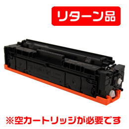 カートリッジ045HK ブラック リサイクルトナー