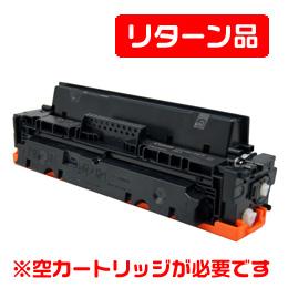 カートリッジ046HK ブラック リサイクルトナー